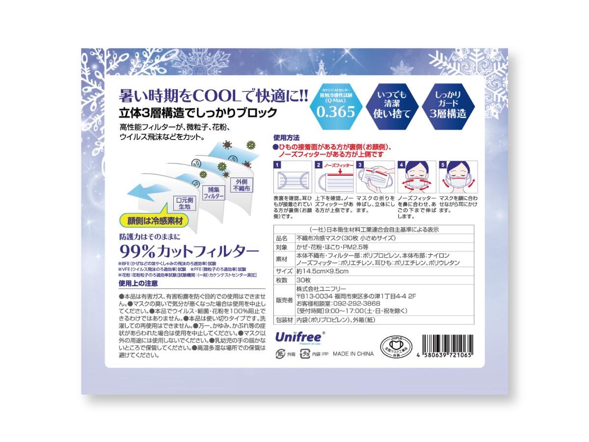 不織布冷感マスク(小さめサイズ)